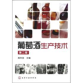 【二手包邮】葡萄酒生产技术-第二版 高年发 化学工业出版社