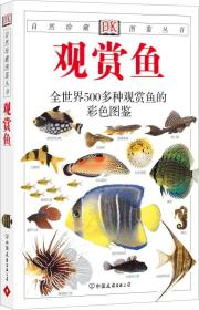 J保证正版 观赏鱼:全世界500多种观赏鱼的彩色图鉴——自然珍藏图鉴丛书 米尔斯(Mills D.) 中国友谊出版公司
