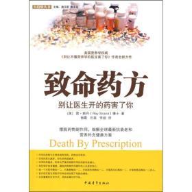正版现货 致命药方出版日期:2009-06印刷日期:2012-02印次:1/3