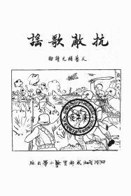 抗敌歌谣-1938年版-(复印本)-文艺补充读物