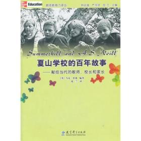 世界教育思想文库:夏山学校的百年故事---献给当代的教师、校长和家长