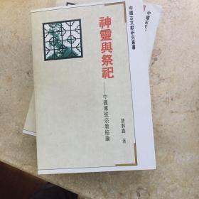 神灵与祭祀-中国传统宗教综论(中国古文献研究丛书)1992年一版一印
