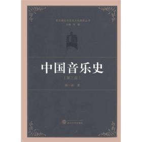 中国音乐史(第3版)