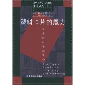 塑料卡片的魔力:交易的数字化革命