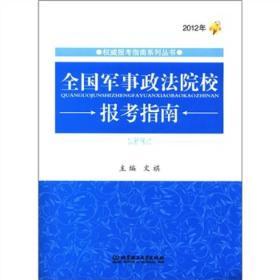 权威报考指南系列丛书:2012年全国军事政法院校报考指南