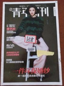 北京青年周刊2016.09.15第37期(唐艺昕)