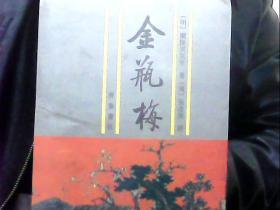 金瓶梅(上)