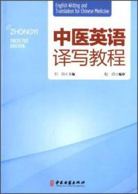 中医英语译写教程