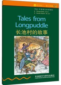 书虫·牛津英汉双语读物:长池村的故事(2级)(适合初2、初3年级)