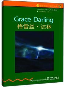 书虫.牛津英汉双语读物 格雷丝·达林