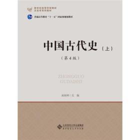 送书签tt-9787303195336-新世纪高等学校教材 中国古代史(上)(第4版)