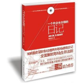 保证正版 一个外企女白领的日记 绝望沧海 中国友谊出版公
