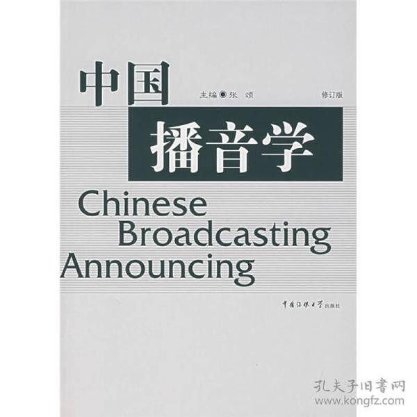 中國播音學(修訂版)
