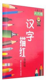 汉字描红:儿童启蒙天天练