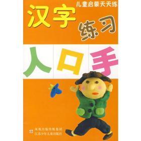 汉字练习:儿童启蒙天天练