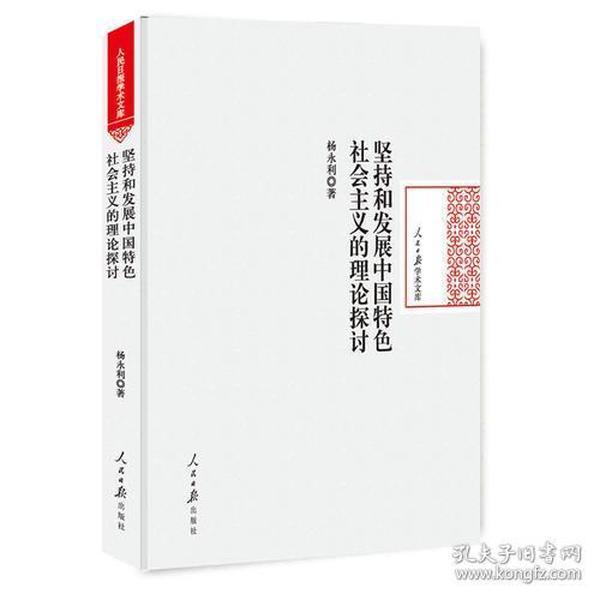 坚持和发展中国特色社会主义的理论探讨