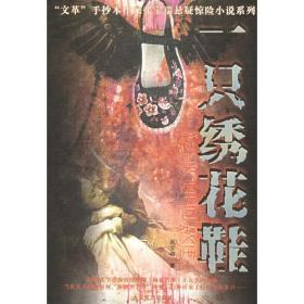 张宝瑞悬疑惊险小说系列:一只绣花鞋
