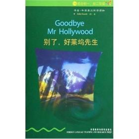 正版微残-书虫·牛津英汉双语读物:别了.好莱坞先生(书虫—第1级)CS9787560036762