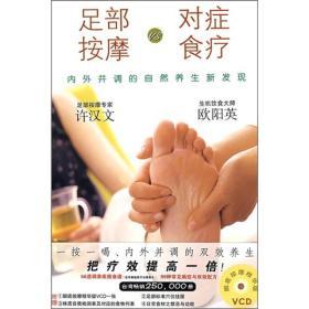 足部按摩VS对症食疗