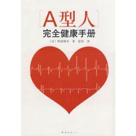 A型人完全健康手册