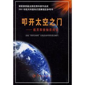 叩开太空之门航天科技知识问答 罗格   中国宇航出版社