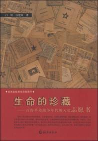 生命的珍藏:百份革命战争年代的入党志愿书