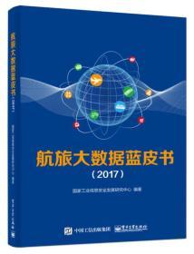 航旅大数据蓝皮书(2017)