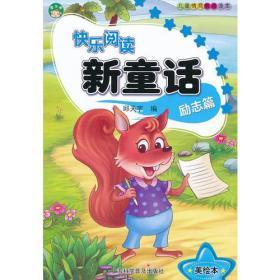 快乐阅读新童话—励志篇