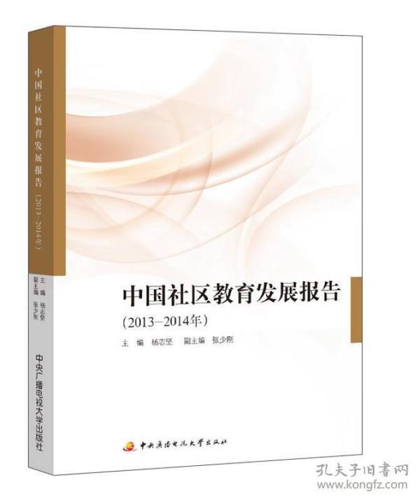 中国社区教育发展报告(2013-2014年)
