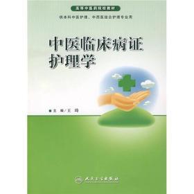 高等中医药院校教材:中医临床病证护理学