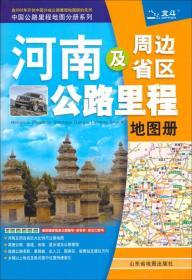 中国公路里程地图分册系列:河南及周边省区公路里程地图册(2013)