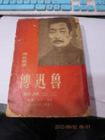 民国旧书2057 鲁迅传