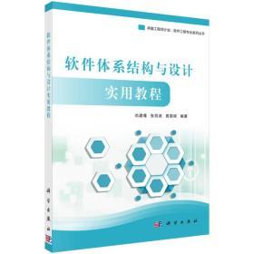 45.00 软件体系结构与设计实用教程