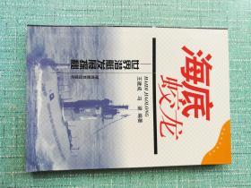 海底蛟龙:世界潜艇发展探秘(未来军事家丛书)(货号:D4-2   3)
