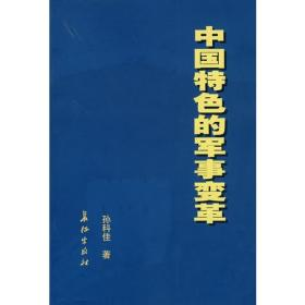 中国特色的军事变革