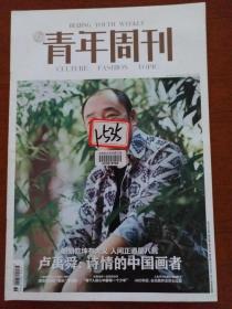 北京青年周刊2016.09.08第36期(卢禹舜)
