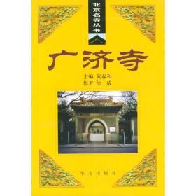 广济寺——北京名寺丛书H