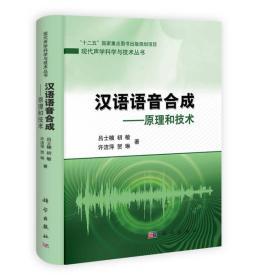 汉语语音合成:原理和技术