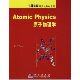 牛津大学研究生教材系列:原子物理学
