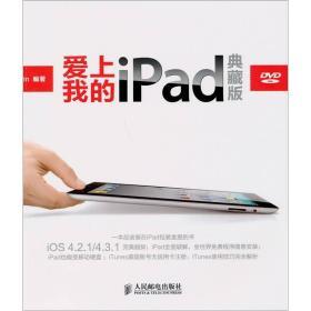 爱上我的iPad