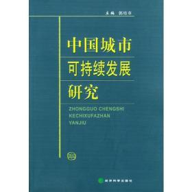 中国城市可持续发展研究