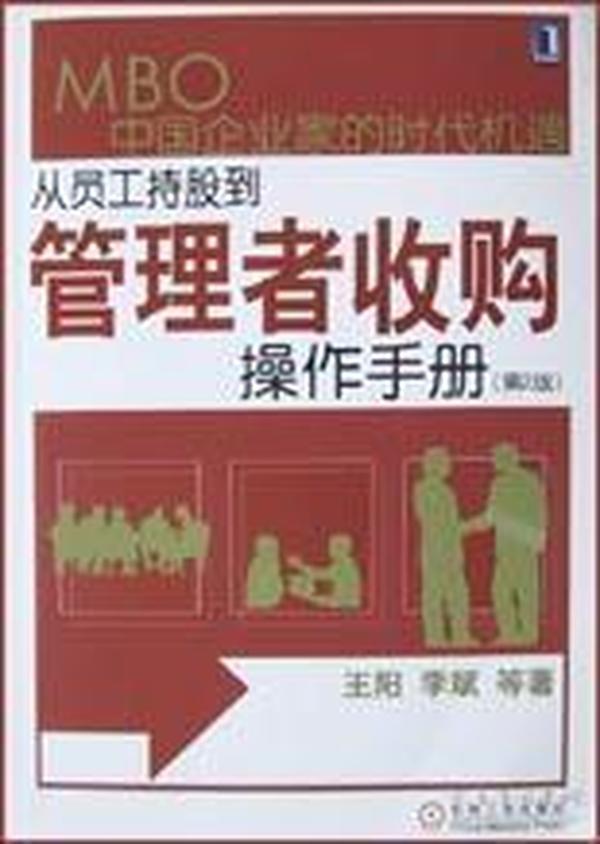 从员工持股到管理者收购:MBO中国企业家的时代机遇