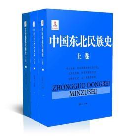 中国东北民族史(全3册)