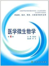 医学微生物学第6版 周正任 人民卫生出版社 9787117057608
