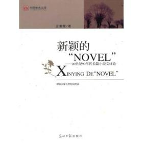 光明学术文库:新颖的NOVEL--20世纪90年代长篇小说文体论