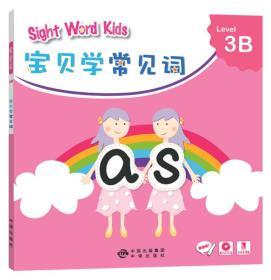 宝贝学常见词:Sight Word Kids 宝贝学常见词 Level 3B