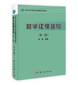 北京工业大学研究生创新教育系列教材:数学建模基础(第2版)