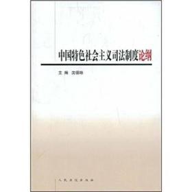 中国特色社会主义司法制度论纲