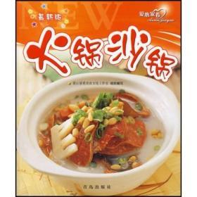 爱心家肴:火锅 沙锅(最新版)
