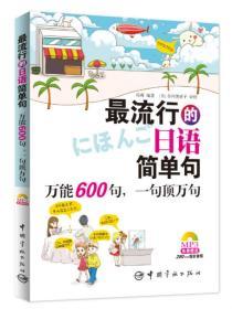 最流行的日语简单句:万能600句,一句顶万句
